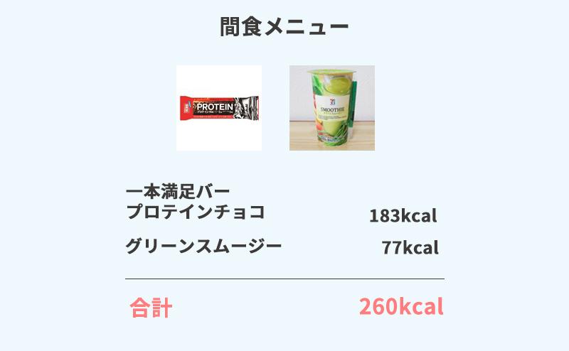 間食メニュー260kcal