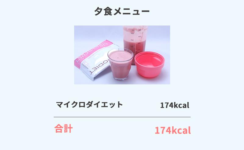 夕食メニュー174kcal