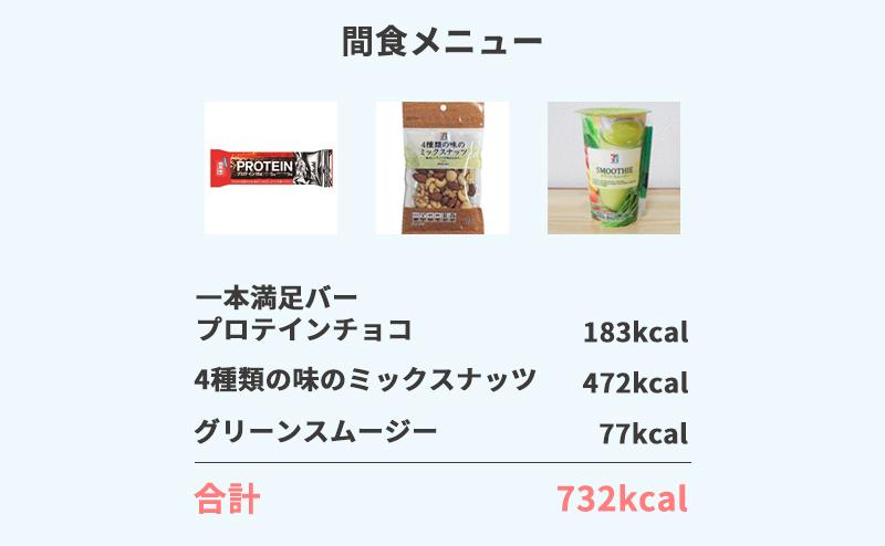 間食メニュー732kcal