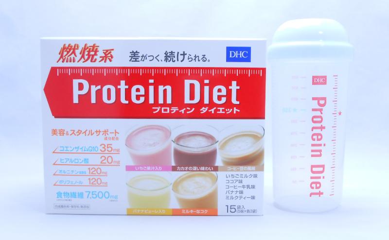 DHCプロティンダイエットの個人的な評価