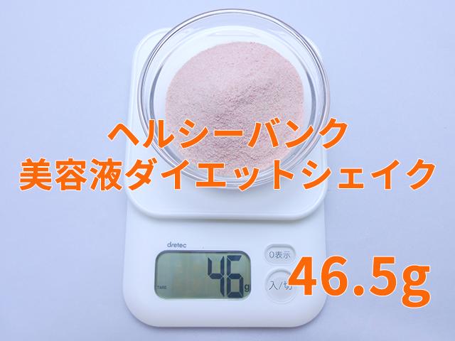 美容液ダイエットシェイクの粉末量は46.5g