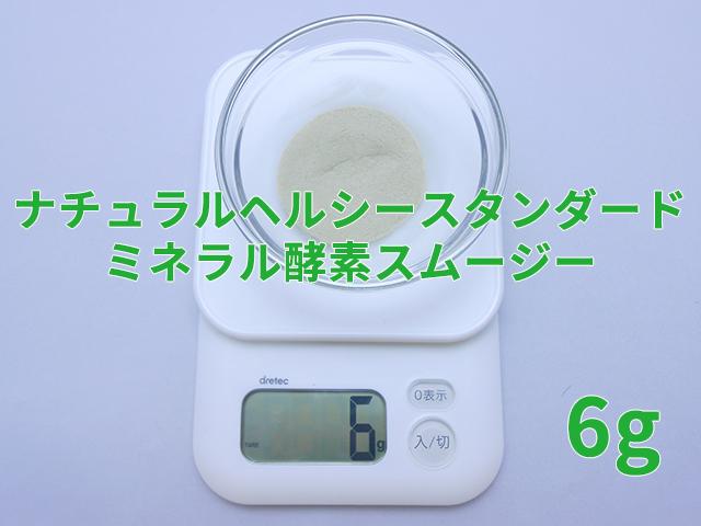 ミネラル酵素スムージーの粉末量は6g