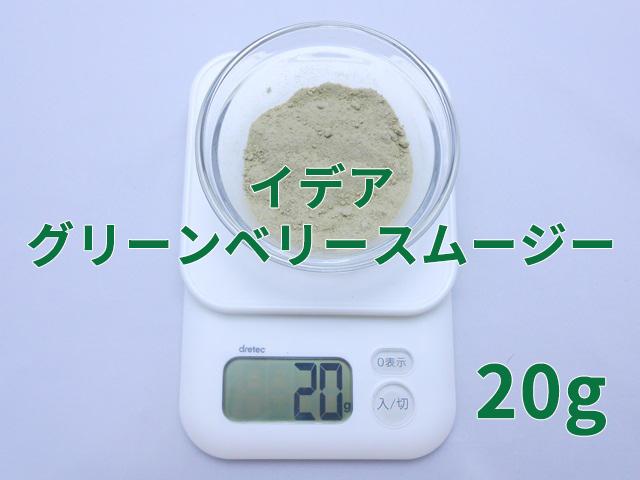 グリーンベリースムージーの粉末量は20g