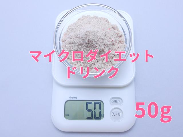 マイクロダイエットの粉末量は50g