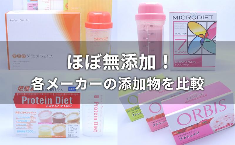 美容液ダイエットシェイクはほぼ無添加!メーカー添加物の比較