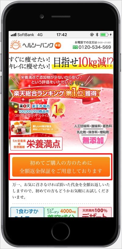 ヘルシーバンク美容液ダイエットシェイクの公式サイト