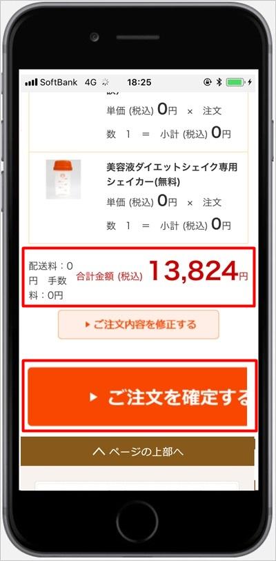 ヘルシーバンク美容液ダイエットシェイクの注文を確定する