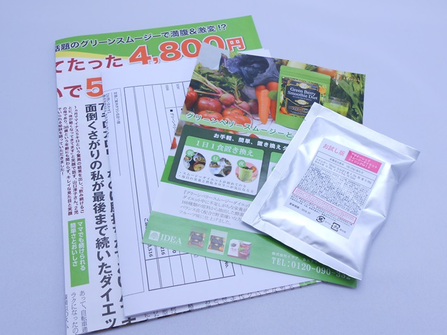 イデアグリーンベリースムージーダイエット160酵素MIXのリーフレットやサンプルなど