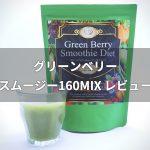 イデアグリーンベリースムージーダイエット160酵素MIXのレビュー