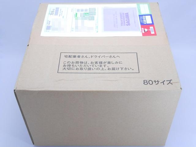 ローカロ生活が梱包された箱