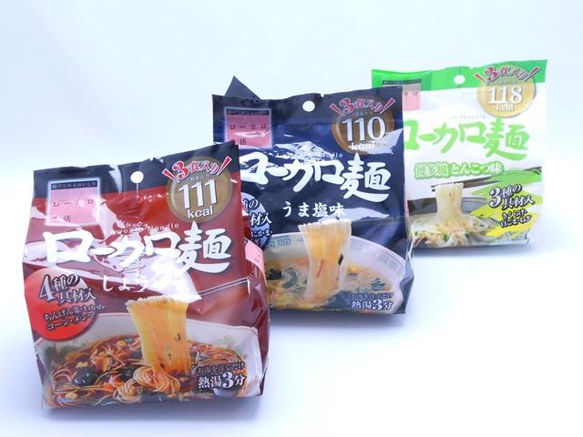 ローカロ生活のローカロ麺の3種類