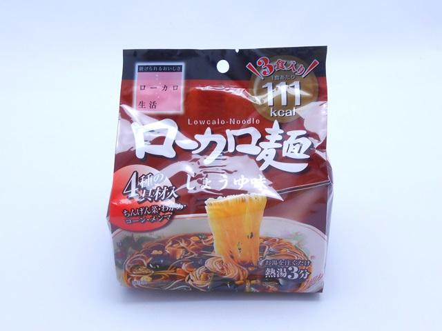 ローカロ生活のローカロ麺しょうゆ味