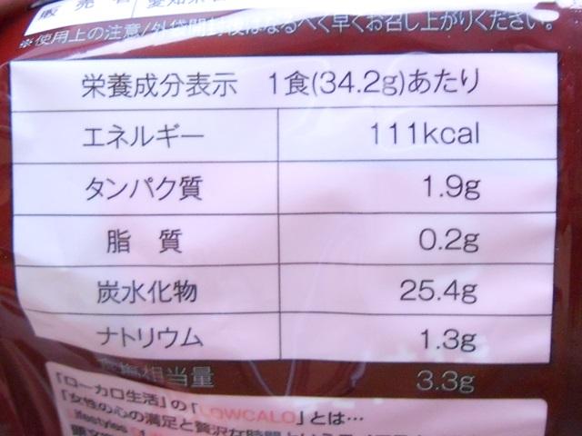ローカロ生活のローカロ麺しょうゆ味の栄養成分表示
