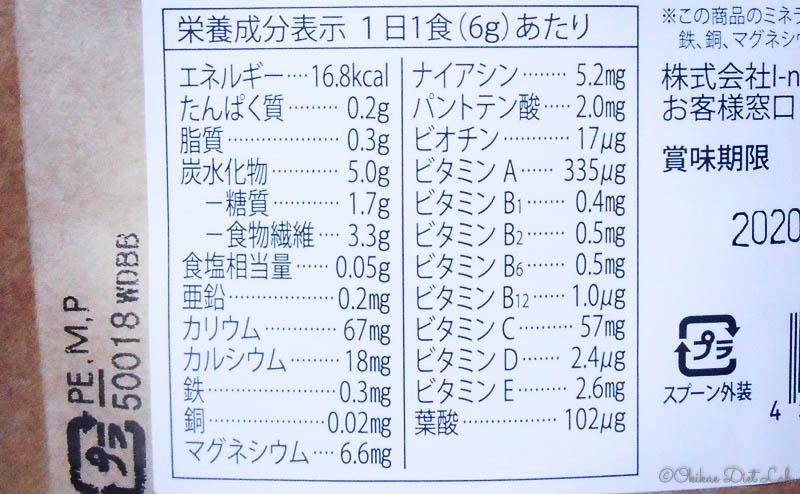 ナチュラルヘルシースタンダードミネラル酵素グリーンスムージーの栄養成分
