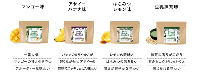 ナチュラルヘルシースタンダードミネラル酵素スムージーの4種類の味