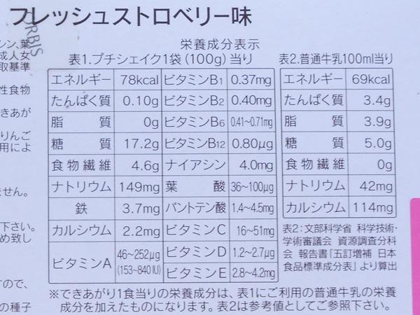 フレッシュストロベリー味の栄養成分表示