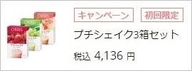 オルビスプチシェイク初回限定キャンペーン3箱(21食分)セット
