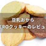 豆乳おからZEROクッキーのレビュー