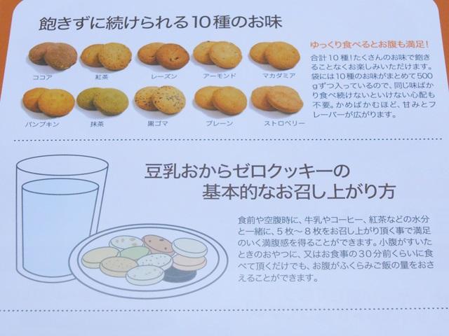 豆乳おからZEROクッキーの食べ方