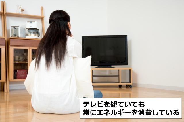 テレビを観ていてもエネルギーは消費している