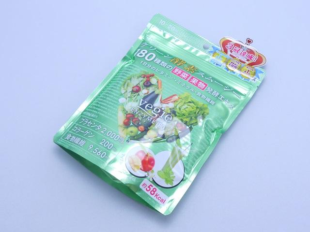 ベジエグリーン酵素スムージーのパッケージ