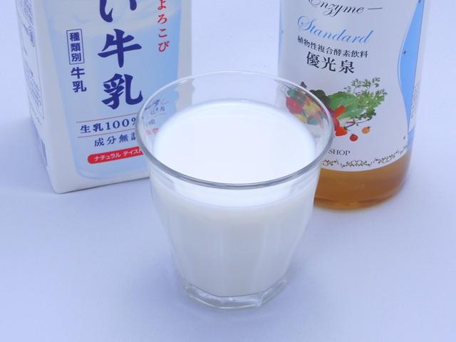 優光泉酵素ドリンクスタンダード味の牛乳割り