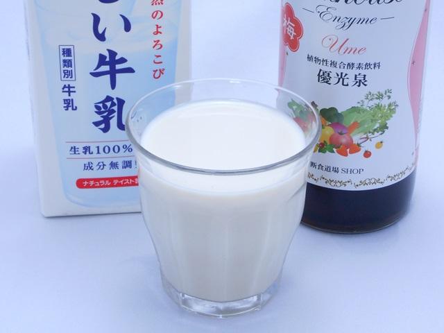 優光泉酵素ドリンク梅味の牛乳割り
