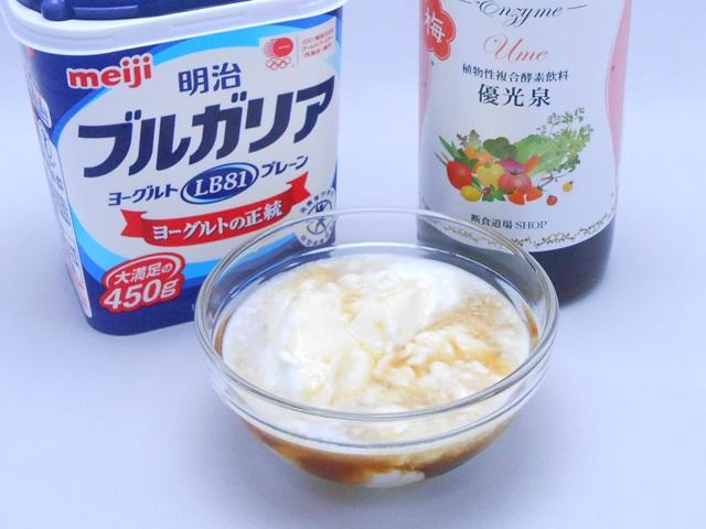 優光泉酵素ドリンク梅味のヨーグルト割り