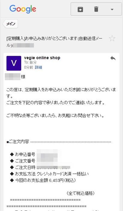 ベジエグリーン酵素スムージーの申込確認メール