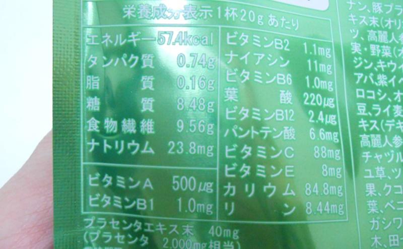 ベジエグリーン酵素スムージーの栄養成分表示