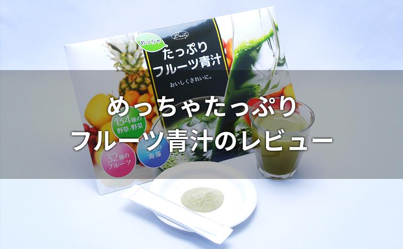 めっちゃたっぷりフルーツ青汁の口コミ効果レビュー