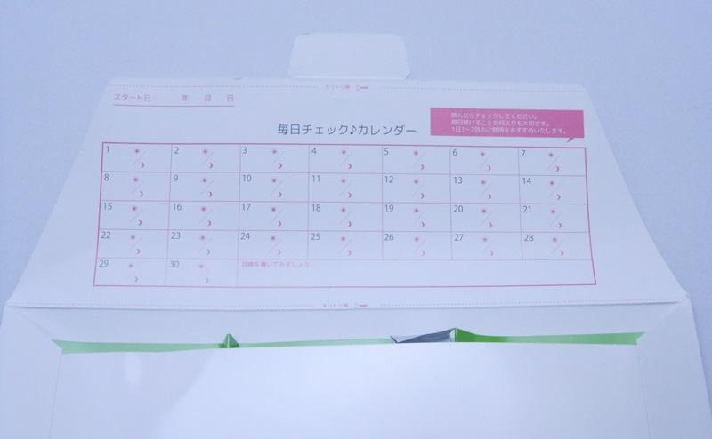 めっちゃたっぷりフルーツ青汁のカレンダー