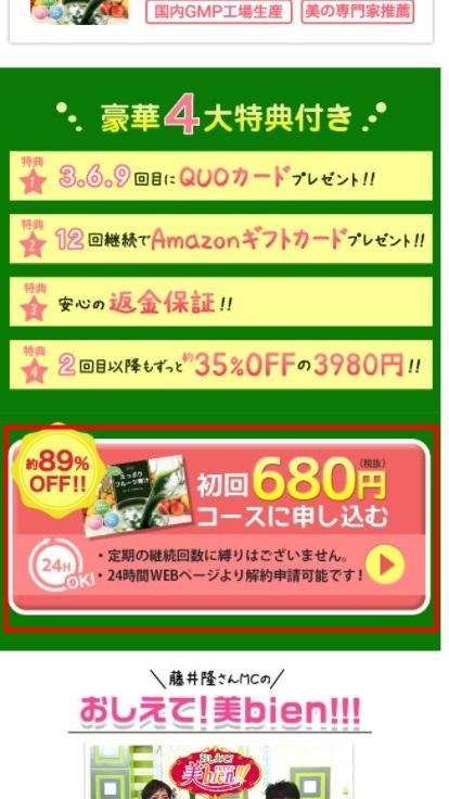 めっちゃフルーツ青汁の初回680円コースに申し込む