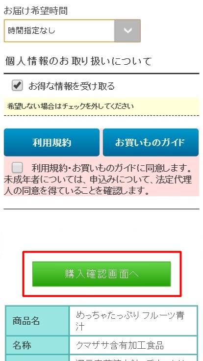めっちゃフルーツ青汁:購入確認画面をクリックする