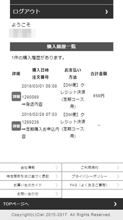めっちゃフルーツ青汁:会員サイトの購入履歴一覧