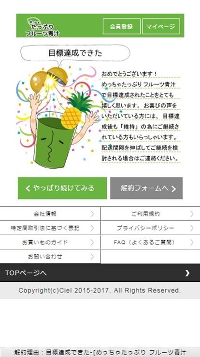 めっちゃフルーツ青汁:解約するための手順