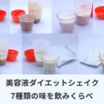 ヘルシーバンク美容液ダイエットシェイクの7種類の味は美味しい?