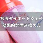 ヘルシーバンク美容液ダイエットシェイクの効果的な置き換え方