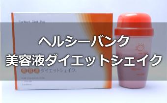 【ヘルシーバンク】美容液ダイエットシェイクのレビュー