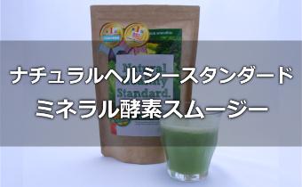 【ナチュラルヘルシースタンダード】ミネラル酵素グリーンスムージーのレビュー