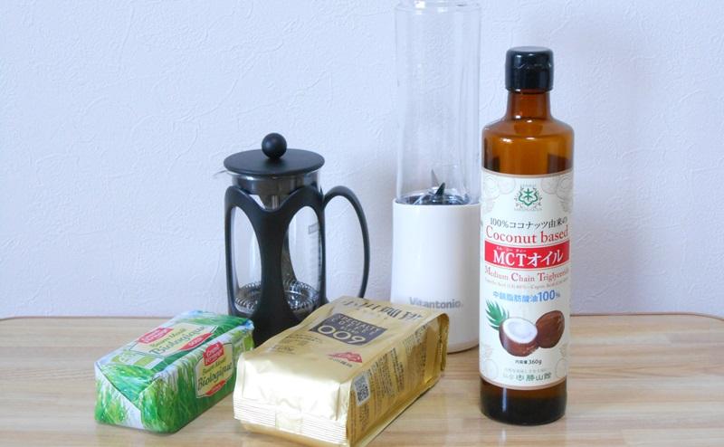 バターコーヒー(完全無欠コーヒー)を作るために準備するもの