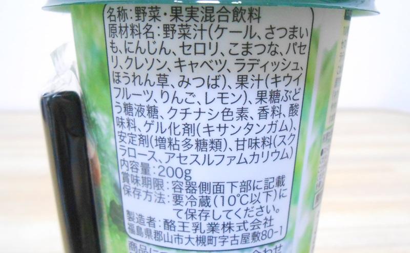 【ファミリーマート】グリーンスムージーの原材料