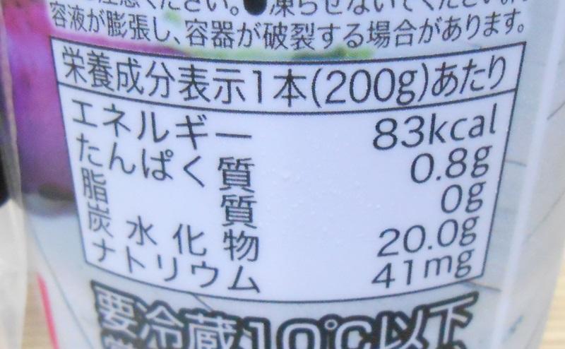 【ファミリーマート】グリーンスムージーの栄養成分表示