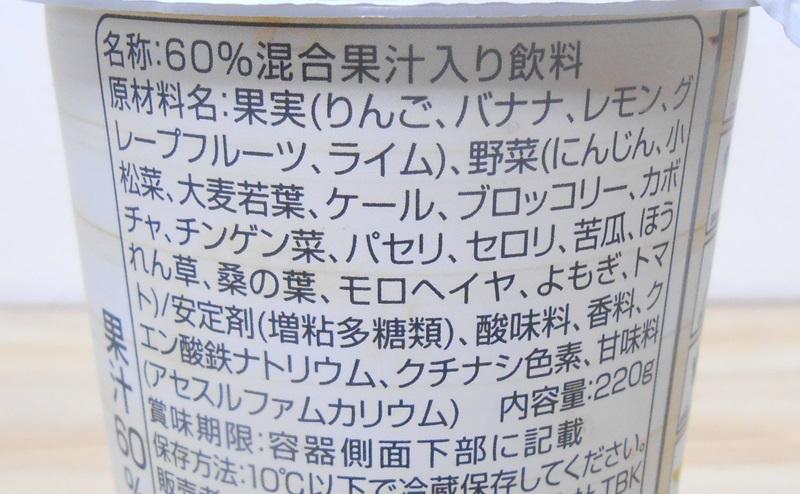 【ミニストップ】グリーンスムージーの原材料