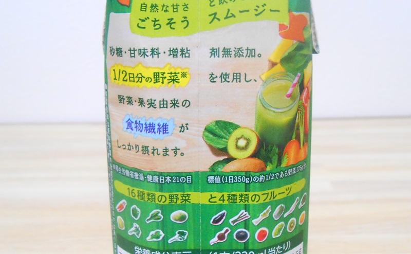 【野菜生活100】グリーンスムージーMixのこだわり