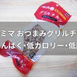 ファミマのおつまみグリルチキンが高たんぱく・低カロリー・低脂質