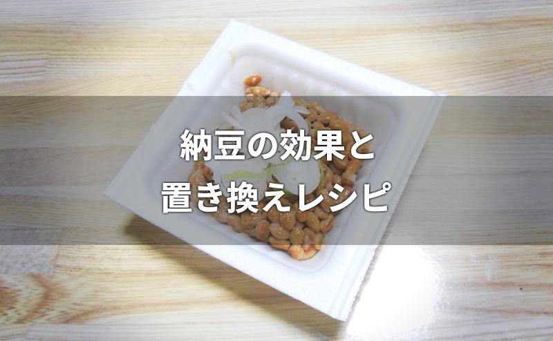 納豆の置き換えダイエットレシピ