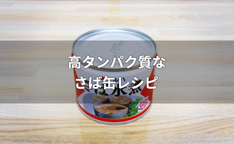 高たんぱくなサバ缶のダイエットレシピ