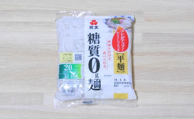 糖質0g麺の置き換えダイエットレシピ