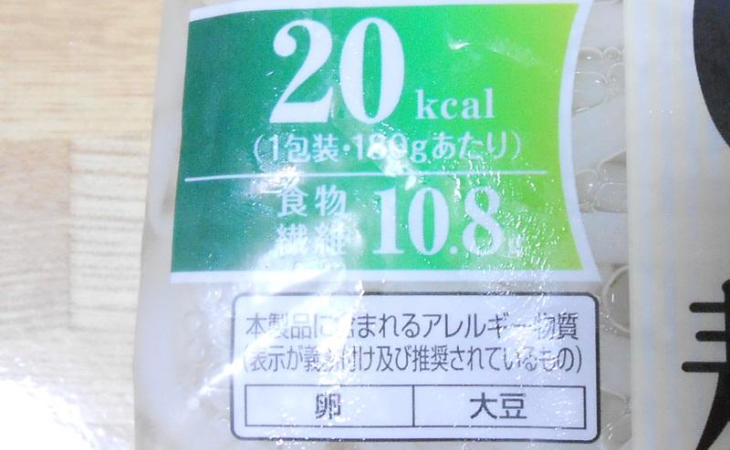 糖質0g麺は20kcalで食物繊維が豊富